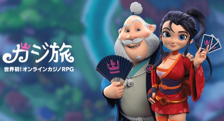カジ旅 ・シンプルカジノ 公式ブログ